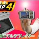 Медиа плеер на солнечной батарее от Thanko