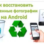 Как восстановить удаленные фотографии и видео на Android (3 способа)