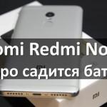 Xiaomi Redmi Note 4 быстро садится батарея