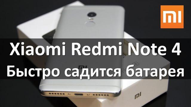 Xiaomi redmi note 2 батарея быстро садится набор комбо phantom напрямую из китая