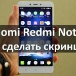Xiaomi Redmi Note 4 как сделать скриншот