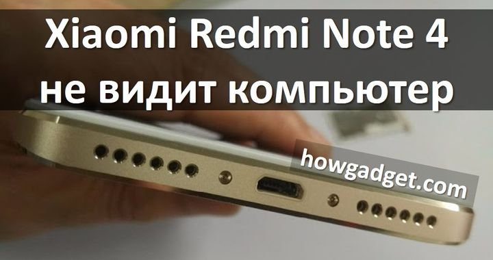 Xiaomi Redmi Note 4 не видит компьютер