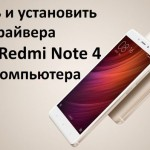 Драйвера Xiaomi Redmi Note 4 для компьютера