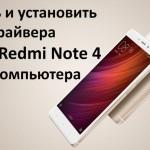 Драйвера Xiaomi Redmi Note 4 для компьютера