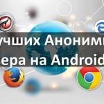 7 лучших анонимных браузера на Android 2017