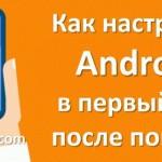 Как настроить Android в первый раз после покупки
