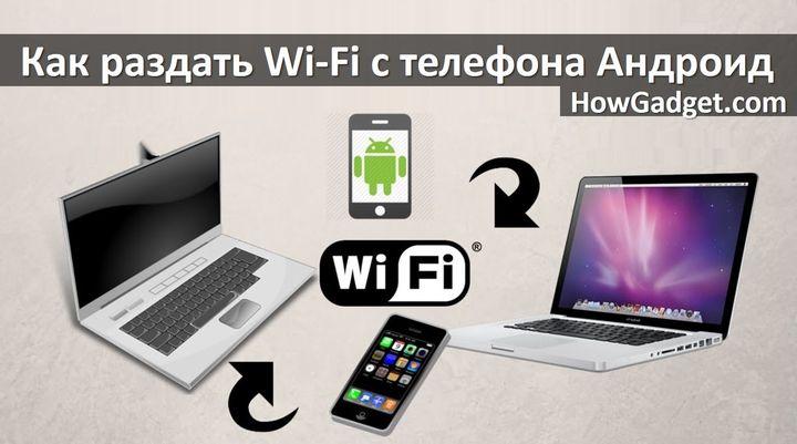 Как Раздать Интернет С Компьютера На Телефон Андроид