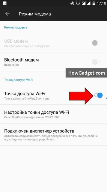 Как раздать вай фай с телефона андроид на телефон, планшет или ноутбук