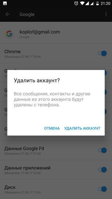 Как удалить аккаунт гугл в телефоне Android