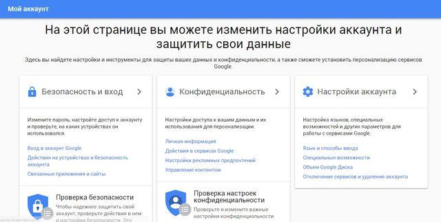 Как удалить аккаунт гугл в телефоне AndroidКак удалить аккаунт гугл в телефоне Android