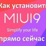 Как установить MIUI 9 на смартфон Xiaomi (Fastboot / Recovery)