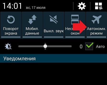 Как правильно заряжать смартфон на андроидеКак правильно заряжать смартфон на андроиде