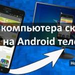 Как с компьютера скачать игры на андроид телефон или планшет