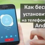 Как бесплатно установить скайп на телефон или планшет андроид?
